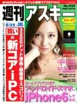 週刊アスキー6/25号(6月11日発売)