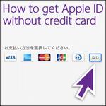 クレジットカードなしでApple IDを作る方法|Mac