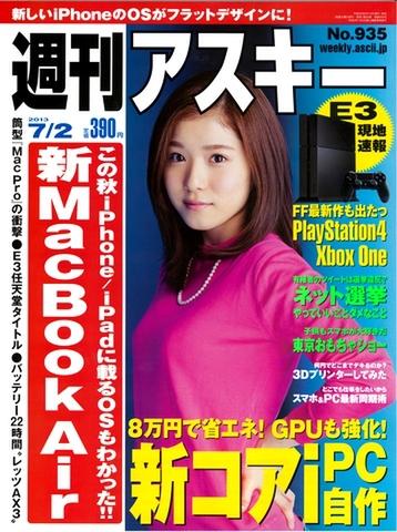 週刊アスキー7/2号(6月18日発売)