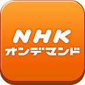 連続テレビ小説も後から視聴できるAndroidアプリ、NHKオンデマンド