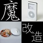 ネタ的! Mac改造ビフォーアフター(iPod名刺入れ+オマケ)|Mac