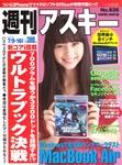 週刊アスキー7/9-16合併号(6月25日発売)