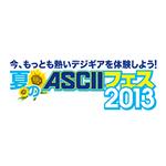 夏のASCIIフェス2013事前情報まとめ:最新のデジギアが勢揃い!