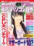 週刊アスキー 増刊 『第4世代コアi パソコン自作』(6月28日発売)