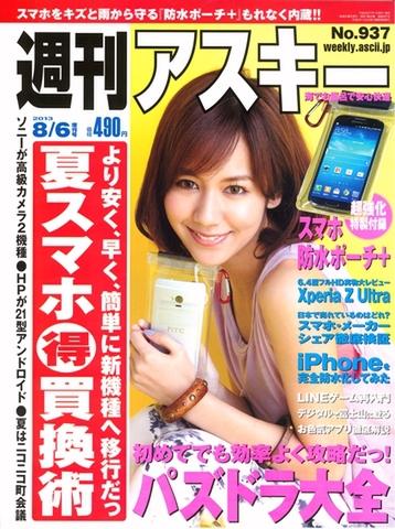 週刊アスキー8/6増刊号 No.937 (7月1日発売)