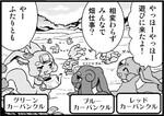 週アスCOMIC「パズドラ冒険4コマ パズドラま!」第36回