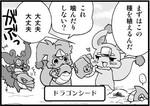 週アスCOMIC「パズドラ冒険4コマ パズドラま!」第37回