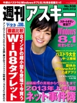 週刊アスキー7/23号 No.938 (7月9日発売)