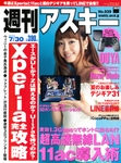 週刊アスキー7/30号 No.939 (7月16日発売)