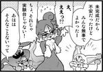 週アスCOMIC「パズドラ冒険4コマ パズドラま!」第38回