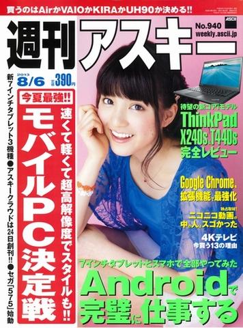 週刊アスキー8/6号 No.940 (7月23日発売)