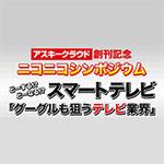 アスキークラウド創刊記念でニコニコ生放送 「グーグルも狙うテレビ業界」を7月30日(火)配信