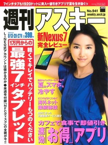 週刊アスキー8/13-20-27合併号 No.941 (7月30日発売)