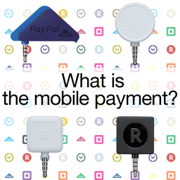 Square Coiney Paypal 楽天 モバイル決済4サービスをガチ比較 Mac 週刊アスキー