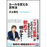 『ルールを変える思考法』著:川上量生【角川EPUB選書・創刊タイトル】
