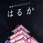 鶴ヶ城の名作プロジェクションマッピング『はるか』をDVDで追体験|Mac
