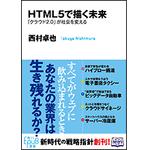 『HTML5で描く未来 クラウド2.0が社会を変える』著:西村卓也【角川EPUB選書・創刊タイトル】