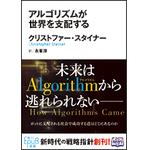 『アルゴリズムが世界を支配する』著:クリストファー・スタイナー【角川EPUB選書・創刊タイトル】