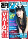 週刊アスキー9/3号 No.943 (8月19日発売)