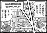 週アスCOMIC「パズドラ冒険4コマ パズドラま!」第45回