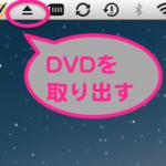 OS XでメニューバーにDVDの取り出しボタンを表示する方法知ってる?|Mac