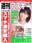 週刊アスキー9/10号 No.944 (8月27日発売)