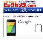新Nexus7の予約受け付けがスタート!