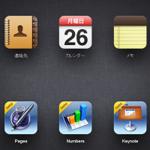 エクセルも読めるiWork for iCloudベータ版が一般公開