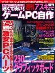 週刊アスキー増刊『速くて安い! ゲームPC自作』(8月29日発売)