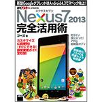 新型Nexus7を基本から活用までフルに使いたい人のための本