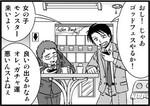 週アスCOMIC「パズドラ冒険4コマ パズドラま!」第47回