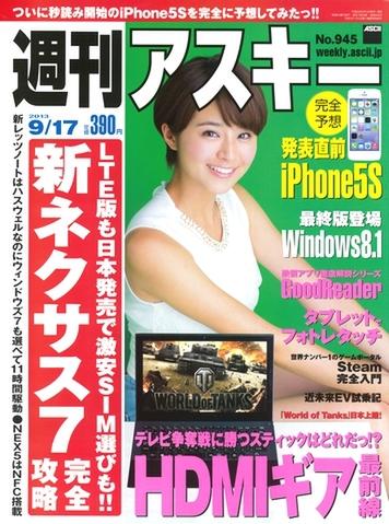 週刊アスキー9/17号 No.945 (9月3日発売)