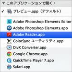 OS Xでいつもと違うアプリでファイルを開きたい時どうする?|Mac