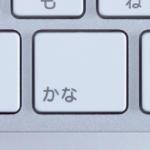 Macで打ち間違えた文字は「英数」「かな」キーの2回押しで逆回転!|Mac
