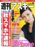 週刊アスキー9/24号 No.946 (9月10日発売)