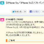 "iPhone5sの予約は""ナシ"" 各キャリア20日販売へ"