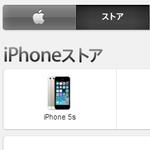 iPhone5cのアップル純正のケースが販売開始!!