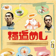 iTunesで週末に観たい映画 「食欲の秋/食べ物がおいしそうな作品」編|Mac