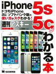 アスキームック『iPhone5s/5cがわかる本』(9月20日発売)