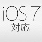 iPhone 5s/5c発売前にiOS 7対応アプリをまとめて見られるページが登場!