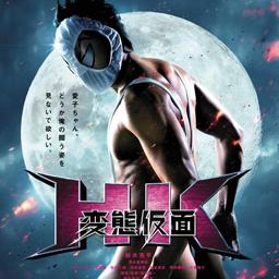 iTunesで観たい9月後半の新作映画 変態仮面、アイアンマン3|Mac