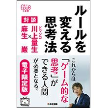 経営者こそ社畜であるべき!川上量生と麻生巌の対談が無料電子書籍で公開(9月25日配信)