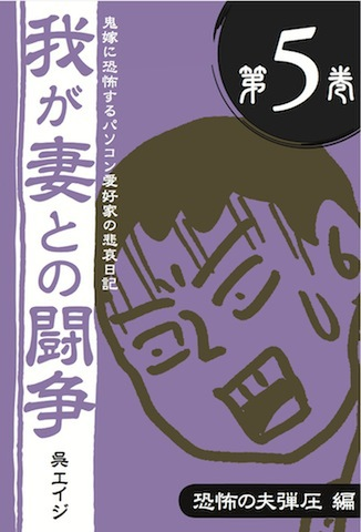 我が妻との闘争 第5巻 恐怖の夫弾圧編 電子書籍(9月26日配信)