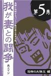 我が妻との闘争 第5巻 恐怖の夫弾圧編|電子書籍(9月26日配信)