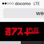 iPhone5s・5cのドコモ版、SIMフリー版でXi契約SIMによるLTE接続は◎:週間リスキー