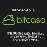 """""""容量無制限""""のオンラインストレージ Bitcasaで遊ぼう!!"""