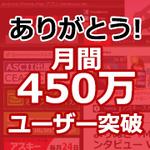 週アスPLUS、月間450万UU突破 iTunesカードプレゼントキャンペーン