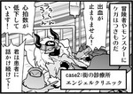 週アスCOMIC「パズドラ冒険4コマ パズドラま!」第52回