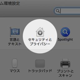 Macのセキュリティー向上のために押さえておきたい2つのポイント Mac 週刊アスキー