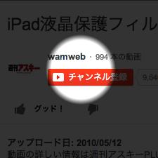 YouTubeやニコ動の背景をほんのり暗くするChrome/Safari拡張機能|Mac